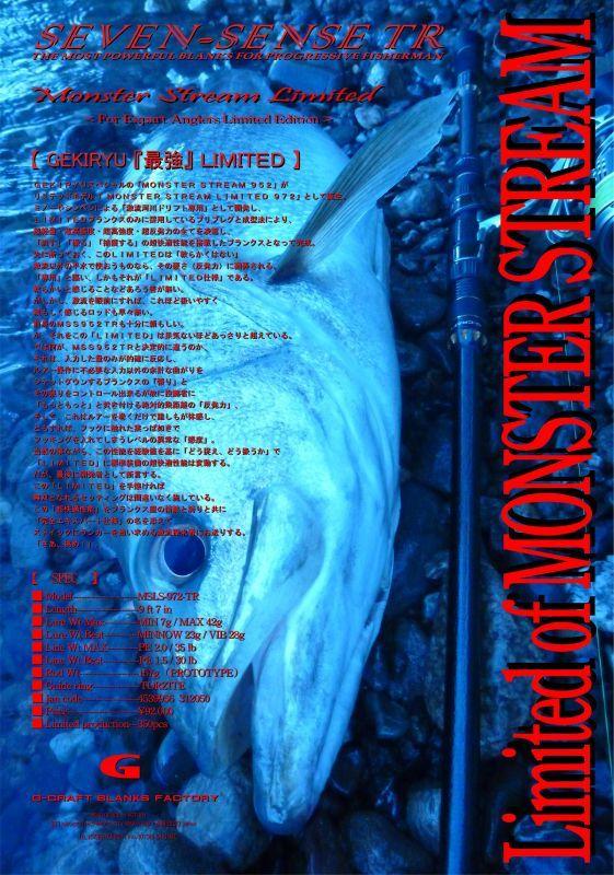 MONSTER STREAM LIMITED(モンスターストリームリミテッド) MSLS-972-TR